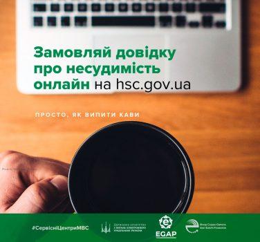 Як жителям Кіровоградщини оформити довідку про несудимість онлайн. ІНФОГРАФІКА