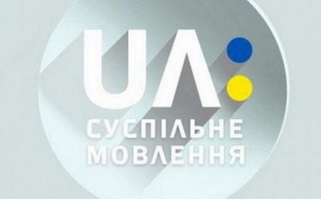 Правління Національної суспільної телерадіокомпанії визначилося з керівником кіровоградського суспільного телебачення