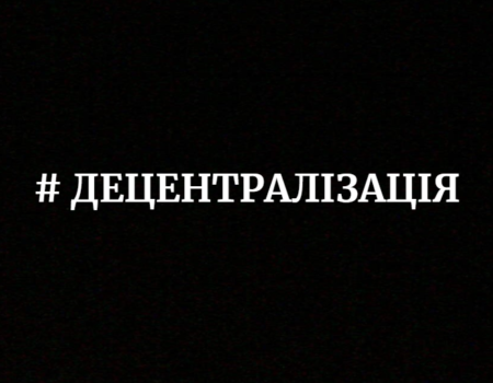 Три громади вирішили об'єднатися в Новопразьку ОТГ, приєднання до якої бойкотують жителі Петрокорбівки
