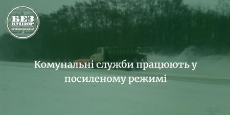 Де та як розчищають дороги в Кропивницькому. ФОТО