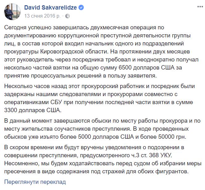 Звинувачена у вимаганні хабара екс-прокурорка Клюкіна на захист принесла скріншоти з Фейсбуку Холодницького - 3 - Корупція - Без Купюр