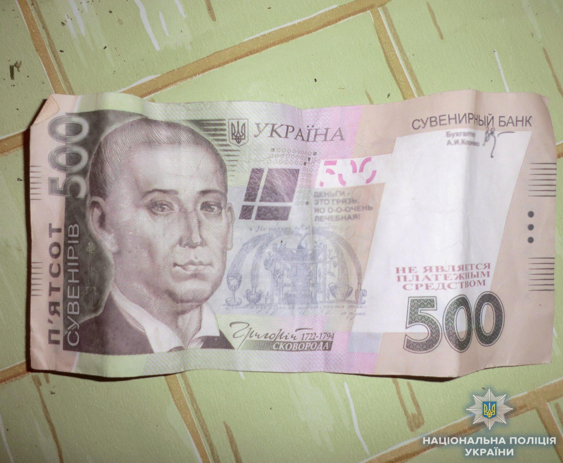 На Кіровоградщині шахрайка вимінювала сувенірні купюри на реальні гроші в пенсіонерів - 2 - Події - Без Купюр