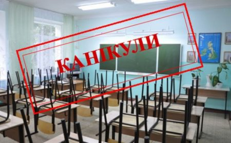 Завтра освітні заклади Кіровоградщини призупинять навчальний процес, рекомендовано перенести канікули. ДОПОВНЕНО
