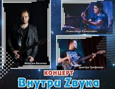"""Кропивницький гурт """"Внутри Zвука"""" виконає свої хіти, відомі по """"Радіо Рокс"""", та пісні з нового альбому"""