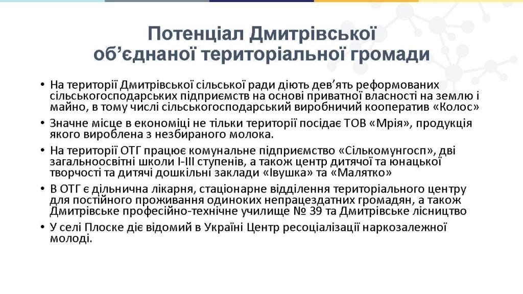 Що отримають громади на Кіровоградщині після виборів в ОТГ 3