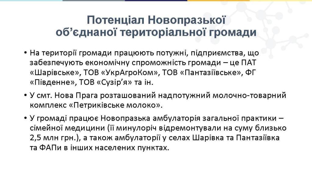 Що отримають громади на Кіровоградщині після виборів в ОТГ 5