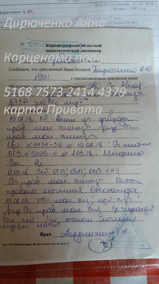 Без Купюр Молодій мамі з Кропивницького потрібні кошти на боротьбу з раком. ФОТО Життя  рак хвороба Кропивницький