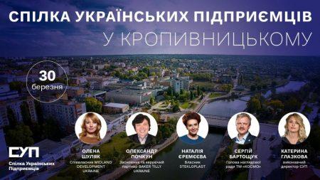 У Кропивницькому зустріч з бізнесом проведе Спілка українських підприємців