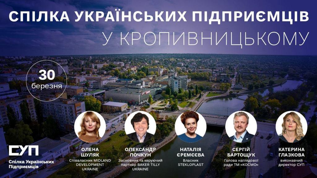 У Кропивницькому зустріч з бізнесом проведе Спілка українських підприємців - 1 - Бізнес - Без Купюр