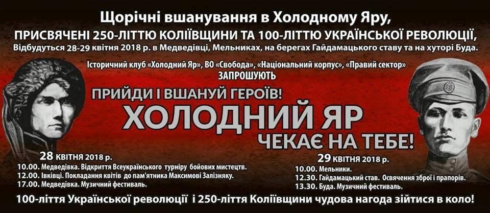 Коли цьогоріч жителям Кіровоградщини їхати на вшанування героїв визвольних рухів до Холодного Яру - 1 - Iстфактор - Без Купюр