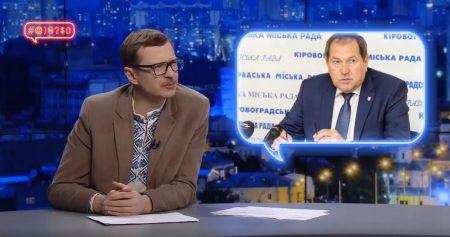 """Майкл Щур висміяв міського голову Кропивницького та назвав """"адміралом парадоксів"""". ВІДЕО"""