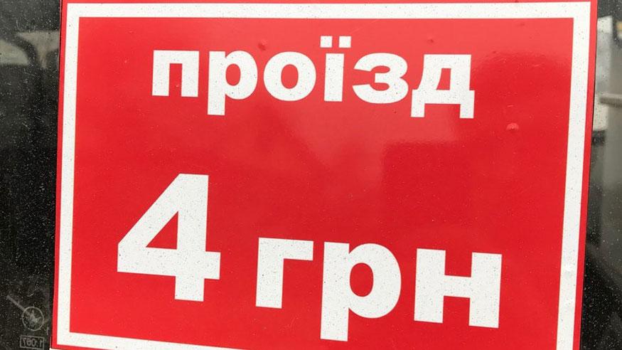 У Кропивницькому відновлено маршрут 111-а, вартість проїзду - 4 гривні. ФОТО 3
