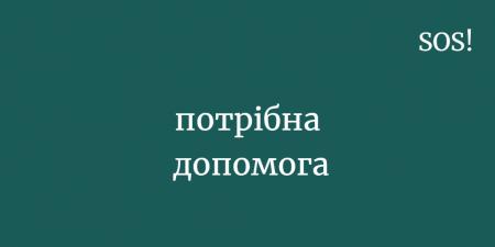 9-річному онкохворому Вадиму Гавриленку потрібен дороговартісний препарат від грибкової пневмонії. ФОТО