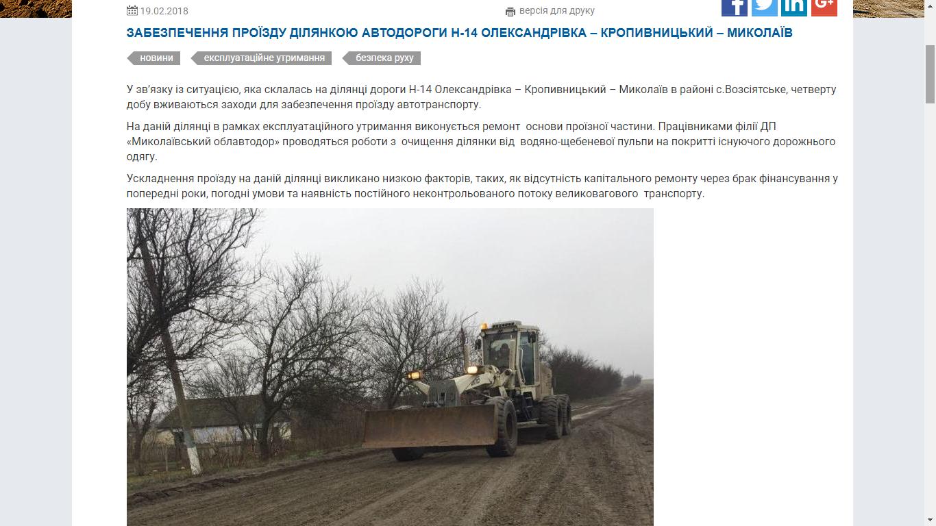 Як виглядає ділянка траси Кропивницький–Миколаїв у районі Возсіятського зараз. ВІДЕО 1