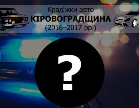 Як викрадають елітні автівки на Кіровоградщині та чому правоохоронцям складно шукати злодіїв