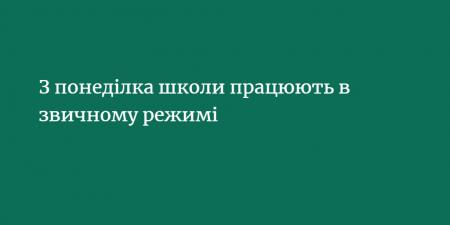 У Кропивницькому з понеділка відновлять навчання в закладах освіти