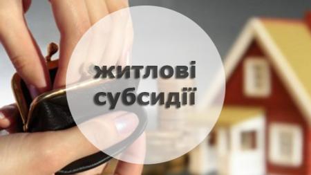 Від початку року жителям Кіровоградщини надано субсидій на 501 мільйон гривень