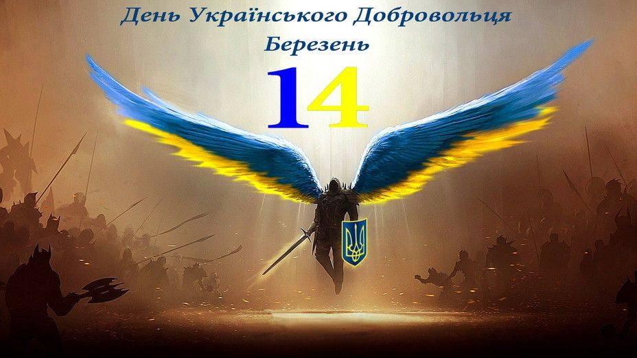 Завтра у Кропивницькому відзначатимуть День українського добровольця