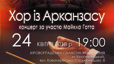 Хор зі США виступить в обласній філармонії у Кропивницькому