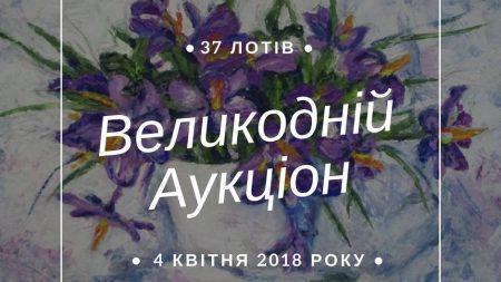 У Кропивницькому на Великодньому благодійному аукціоні зібрали майже 100 тисяч гривень