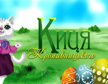 Збірку дитячих віршів «Киця із Кропивницького» презентують в обласному центрі