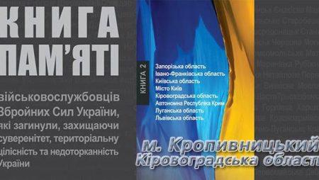 Книгу пам'яті про загиблих військових презентують у Кропивницькому