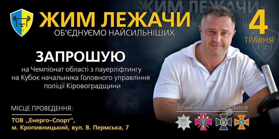 У Кропивницькому відбудеться чемпіонат із пауерліфтингу серед працівників силових відомств - 1 - Спорт - Без Купюр