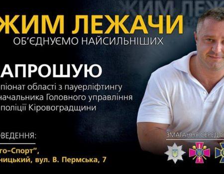 У Кропивницькому відбудеться чемпіонат із пауерліфтингу серед працівників силових відомств