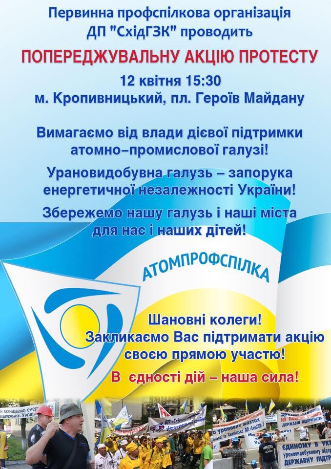 Без Купюр У Кропивницькому відбудеться попереджувальна акція протесту шахтарів Життя  шахтарі СхідГЗК протест попереджувальна акція