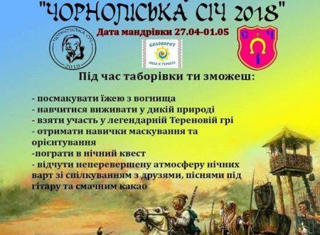 """Юнаків та дівчат Кіровоградщини запрошують пройти вишкіл у """"Чорноліській січі"""""""
