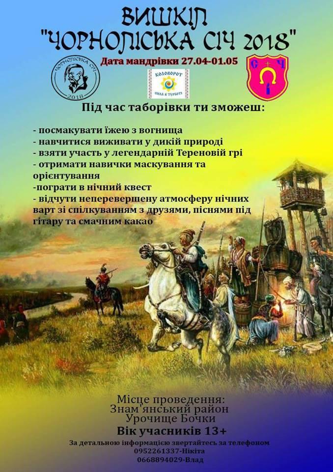 """Юнаків та дівчат Кіровоградщини запрошують пройти вишкіл у """"Чорноліській січі"""" 1"""