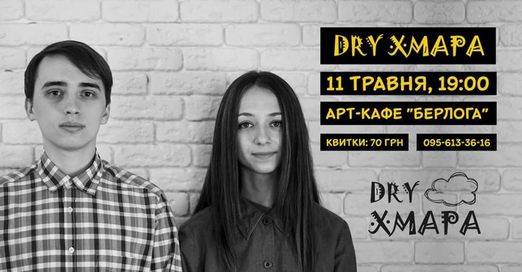 """Цьогорічне відкриття Кропивницького - гурт """"Dry Хмара"""": як і хто його вигнав із «музичного підпілля». ФОТО. ВІДЕО - 5 - Інтерв'ю - Без Купюр"""