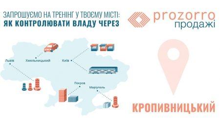 У Кропивницькому презентують платформу «ProZorro.Продажі»