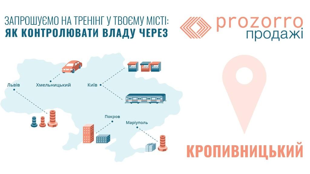 Без Купюр У Кропивницькому презентують платформу «ProZorro.Продажі» Життя  продажі Кропивницький ProZorro