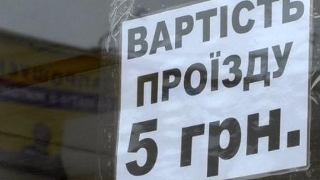 Вартість проїзду в маршрутках Кропивницького хочуть підвищити на 50 копійок
