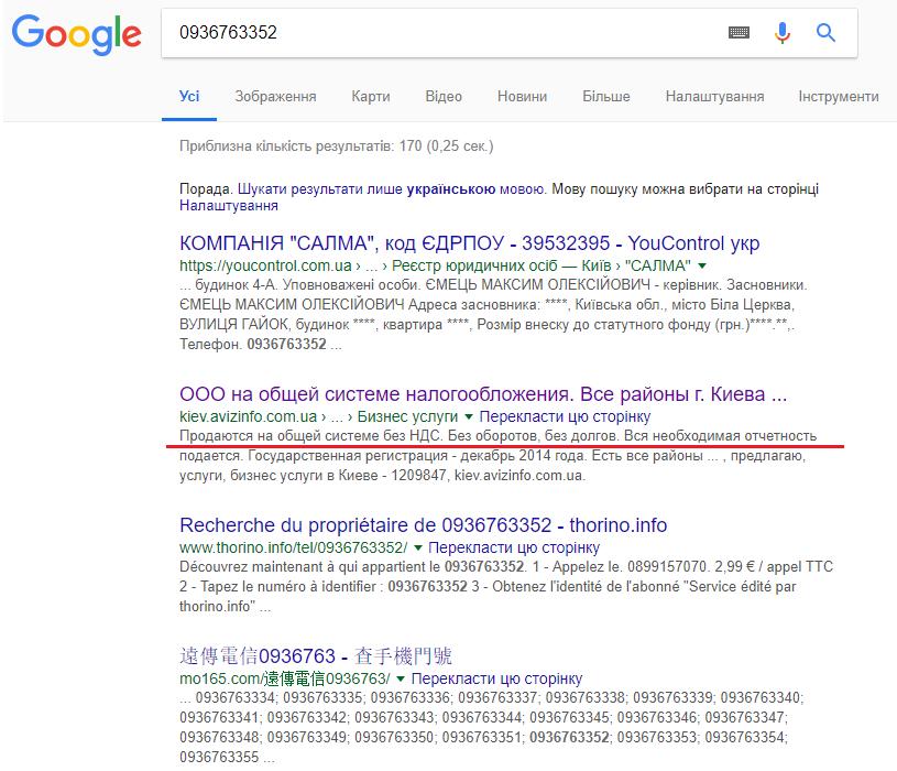 Антикорупційний офіс про рейдерське захоплення агрофірми на Кіровоградщині - 3 - Думки з приводу - Без Купюр