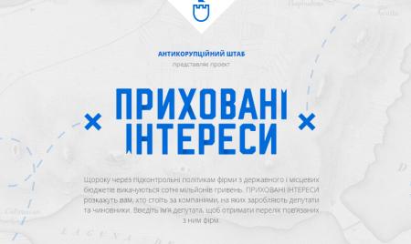 """У Кропивницькому презентували платформу """"Приховані інтереси"""", через яку можна моніторити зв'язки бізнесу і влади"""