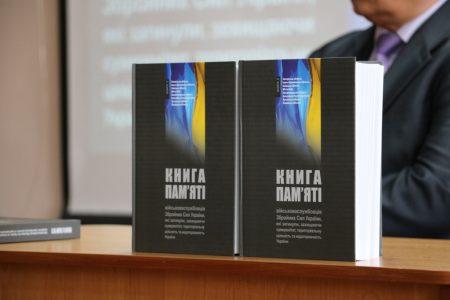 Про загиблих військових з Кіровоградщини видали «Книгу пам'яті». ФОТОРЕПОРТАЖ