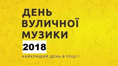 У Кропивницькому відбудеться фестиваль до Дня вуличної музики