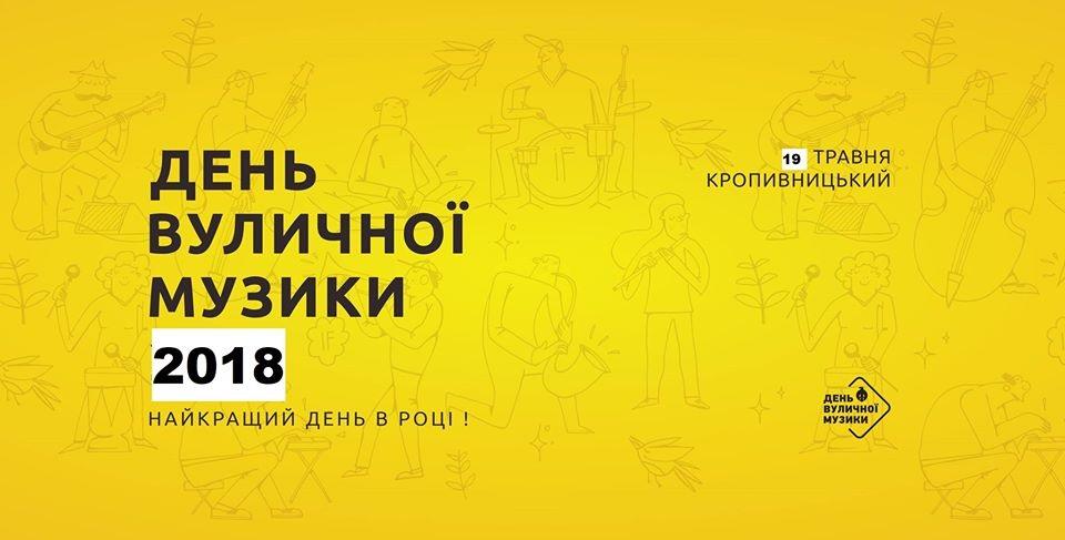 Без Купюр У Кропивницькому відбудеться фестиваль до Дня вуличної музики Культура  музика в Кропивницькому культура