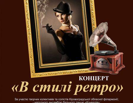 У філармонії відбудеться концерт для шанувальників музики і танців у стилі ретро