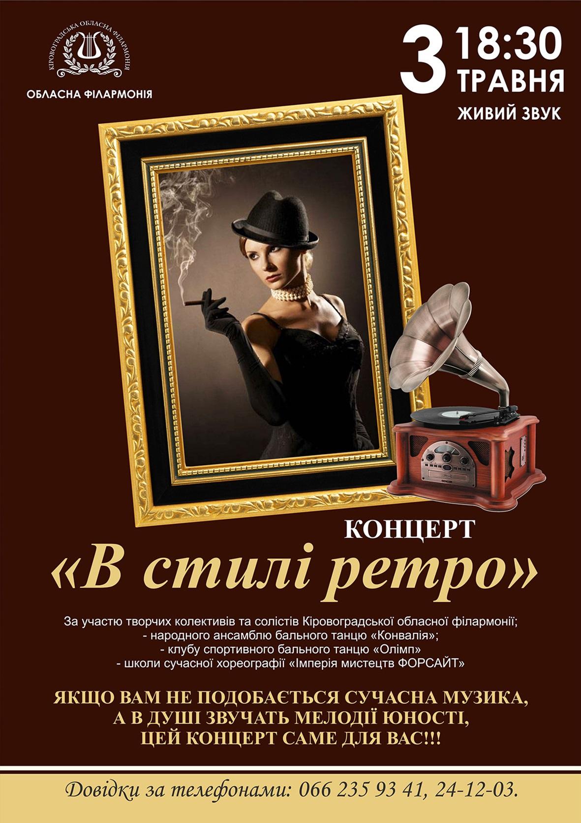 У філармонії відбудеться концерт для шанувальників музики і танців у стилі ретро - 1 - Культура - Без Купюр