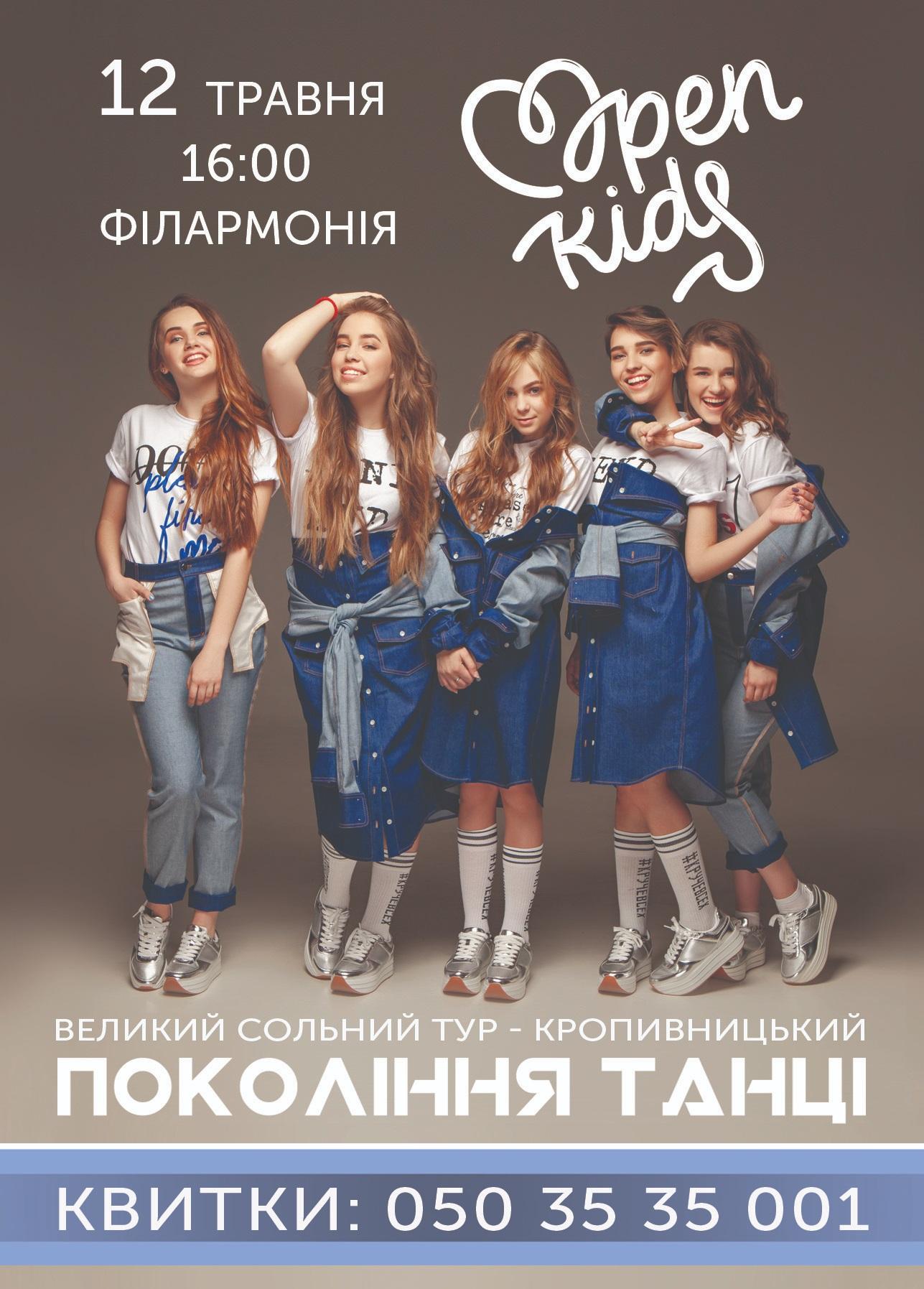 """Без Купюр Молодіжний гурт """"Open Kids"""" виступить зі своєю сольною програмою у Кропивницькому Культура  філармонія концерт у Кропивницькому"""