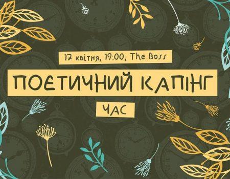 """У Кропивницькому відбудеться перший весняний """"Поетичний капінг"""""""
