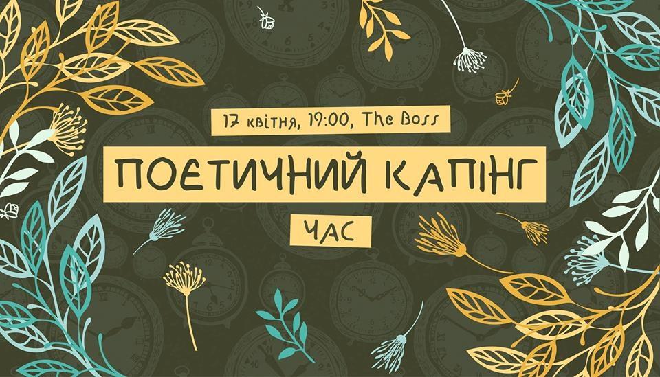 """Без Купюр У Кропивницькому відбудеться перший весняний """"Поетичний капінг"""" Культура  літературний вечір"""