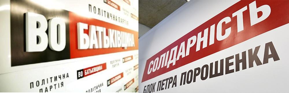 На Кіровоградщині «БПП» і «Батьківщина» звинувачують одне одного у брудних політтехнологіях 1