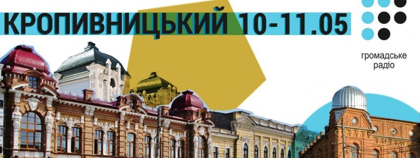 """""""Громадське радіо"""" проведе прямі ефіри в Кропивницькому 1"""