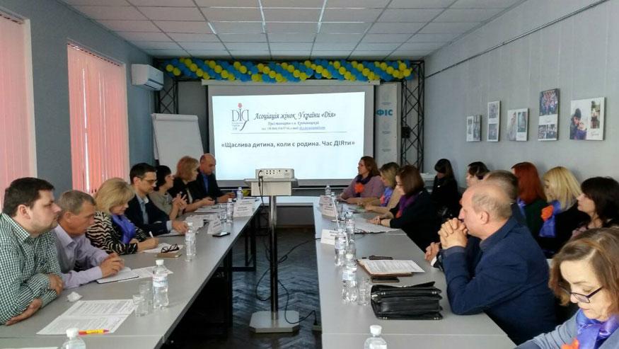У Кропивницькому обговорили реформу інтернатної системи