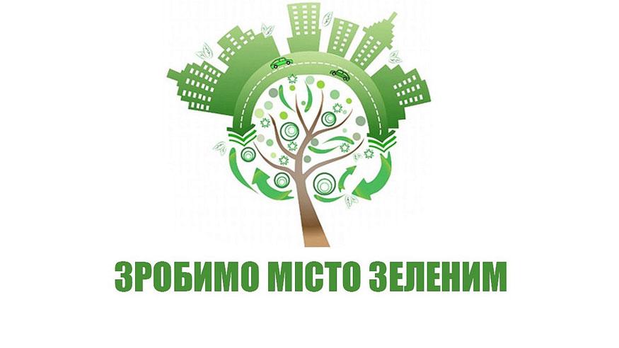 """У Кропивницькому стартує акція """"Зробимо місто зеленим"""""""