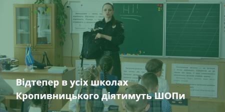 Відтепер у всіх школах Кропивницького працюватимуть ШОПи